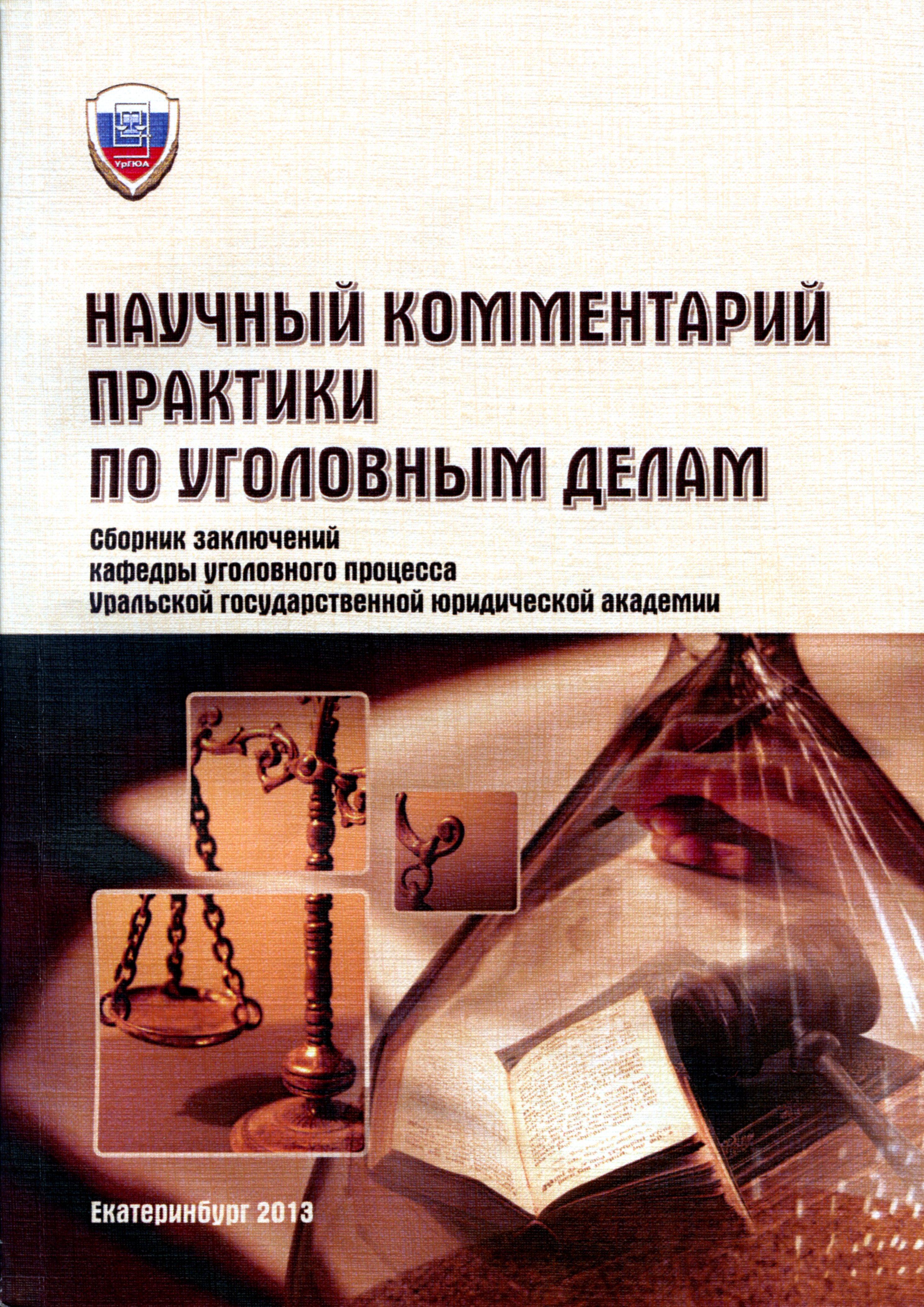прервал о судебной практике по делам о хулиганстве 15.11.2007 как